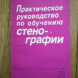 Словари, справочники, энциклопедии - Практическое руководство по обучению стенографии, 0