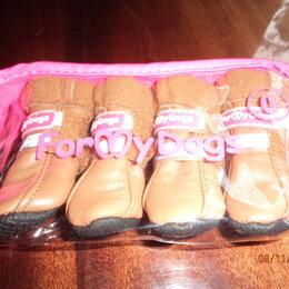 Одежда и обувь - Ботинки  FOR MY DOGS, разм. 0, 0
