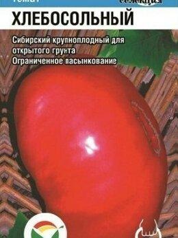 Семена - Хлебосольный Томат СС 20шт Сибирский сад , 0
