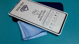 Защитные пленки и стекла - Защитное стекло Redmi Note 9 PRO, 0