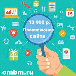 IT, интернет и реклама - Продвижение сайта в ТОП 10, 0