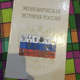 Художественная литература - Экономическая История России, 0