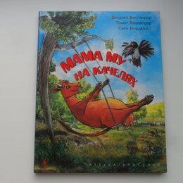 Детская литература - Мама Му на качелях. Висландер Джуджа. Висландер Томас. Нордквист Свен. , 0