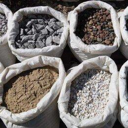 Строительные смеси и сыпучие материалы - Песок, ПГС, ПЩС, Гравий, Щебень, Скальник, Асфальтная крошка, 0
