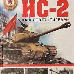 Техническая литература - Тяжелый танк ИС-2. Наш ответ «Тиграм», 0
