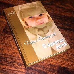 """Наука и образование - Книга """"О природе детей"""" П. Каптерев, 0"""