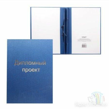 Папка-обложка для дипломного проекта STAFF, А4, 215×305 мм, фольга, 3 отверстия  по цене 251₽ - Обложки для документов, фото 0