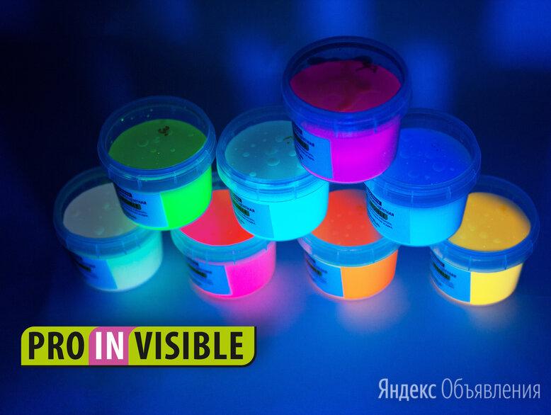 Невидимая флуоресцентная неоновая краска Invisible  по цене 900₽ - Рисование, фото 0