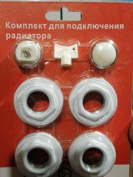 Комплектующие для радиаторов и теплых полов - Комплект для подключения радиатора, 0