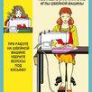 """Комплект таблиц """"Технология. Безопасные приемы труда для девочек"""" по цене 1950₽ - Обучающие плакаты, фото 3"""