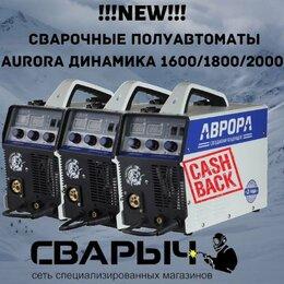 Сварочные аппараты - NEW Полуавтомат Aurora Динамика 1600/1800/2000, 0