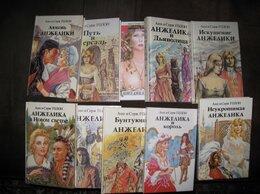 Художественная литература - Анн и Серж Голон Анжелика Вся серия, 0