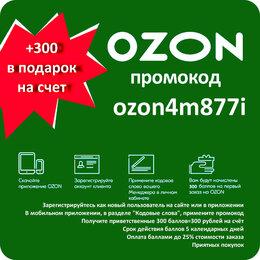 Билеты - ozon4m877i - Промокод Озон, 0