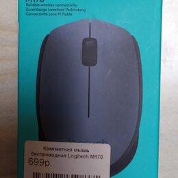 Комплекты клавиатур и мышей - Компьютерную мышь, новая ц.400, 0