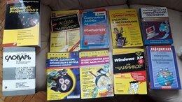 Компьютеры и интернет - Комплект книг по ВТ и информатике (10 кн.), 0
