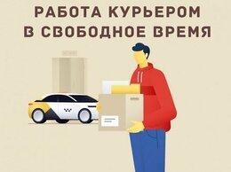 Курьер - Авто/пеший курьер Яндекс.Такси Доставка, 0