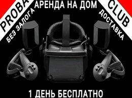 Очки виртуальной реальности - Valve index VR Аренда на дом (1 день бесплатно ), 0