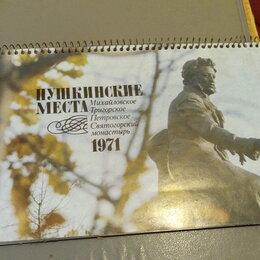 Постеры и календари - Пушкинский календарь, 0
