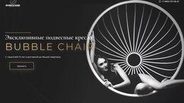 Подвесные кресла - Подвесное кресло BUBBLE, 0