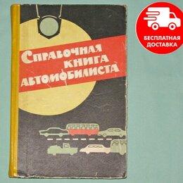 Словари, справочники, энциклопедии - Справочная книга автомобилиста 1964 г.., 0