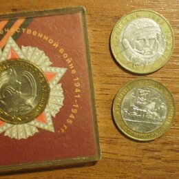 Монеты - 10р. бим Гагарин, Политрук,дгр, 0