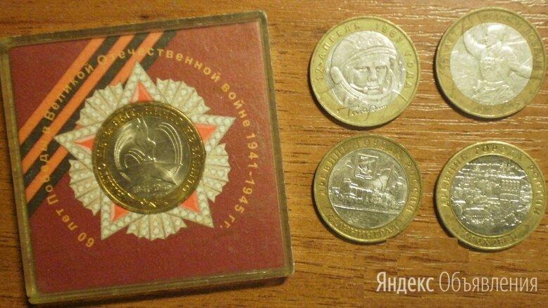 10р. бим Гагарин, Политрук,дгр по цене 15₽ - Монеты, фото 0