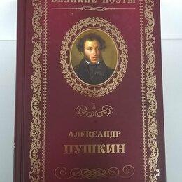"""Художественная литература - Серия книг """"Великие поэты"""", 0"""