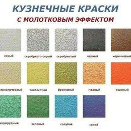 Краски - Краска молотковая, краска по металлу с молотковым эффектом, 0