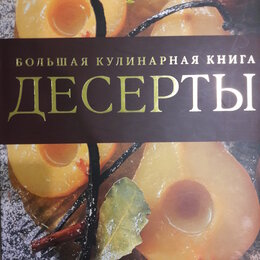 Словари, справочники, энциклопедии - Большая кулинарная книга. Десерты, 0