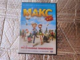 Видеофильмы - Лицензионный DVD диск мультфильм МАКС энд КО, 0