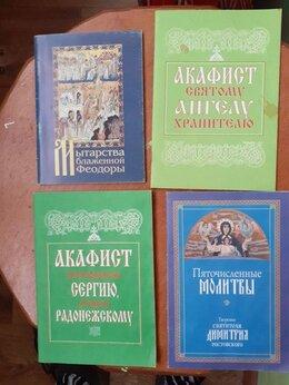 Прочее - Духовные книги, 0