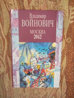 Художественная литература - В. Войнович. Москва 2042. 2002 год, 0