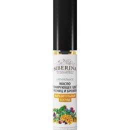 """Для бровей - SIBERINA Масло тонирующее цвет ресниц и бровей """"Выразительный взгляд"""", 0"""