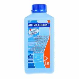 Химические средства - Антикальцит — 1л, 0