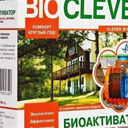 Аксессуары, комплектующие и химия - Биоактиватор Био Клевер средство для септиков выгребных ям и садовых туалетов, 0