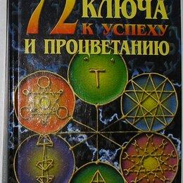 Астрология, магия, эзотерика - 72 магических ключа к успеху и процветанию. Невский Дмитрий. 2009 г., 0