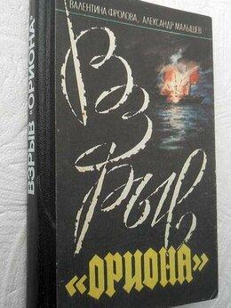 Художественная литература - Взрыв «Ориона». Фролова В.С., Малышев А.И., 0