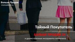 Тайный покупатель - Тайный покупатель Воронеж, 0