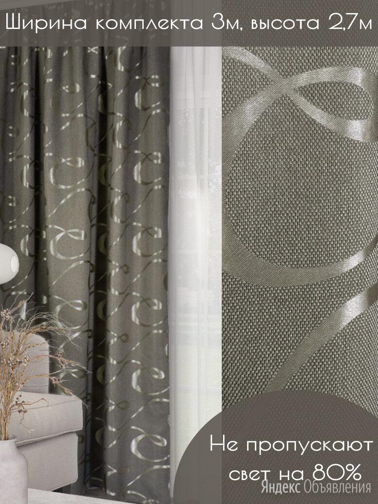 Новые шторы 3*2,7м-цена за 2 полотна (4 фото) по цене 2290₽ - Шторы, фото 0