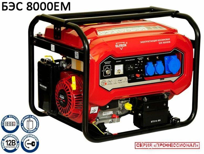 Генератор бензиновый Elitech БЭС 8000ЕМ по цене 45800₽ - Электрогенераторы и станции, фото 0