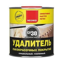 Растворители - Удалитель лакокрасочных покрытий Neomid 0,85 л., 0