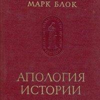 Астрология, магия, эзотерика - Апология истории, 0