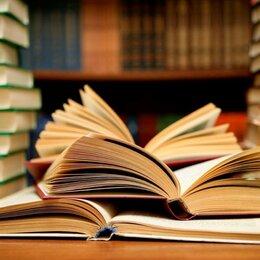 Прочее - 265 книг СССР + 40 журналов, 0