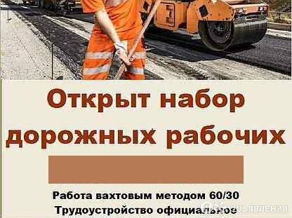 """Дорожный рабочий в компанию """"Надежный партнёр"""" - Дорожные рабочие, фото 0"""