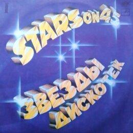 Виниловые пластинки - Виниловая пластинка stars on 45  (2), 0