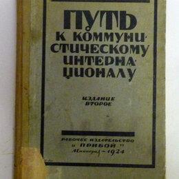 Наука и образование - Путь к Коммунистическому Интернационалу Сборник статей и документов 1924, 0