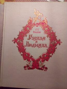 Художественная литература - А.Пушкин Руслан и Людмила. 1964г. худ. Палех, 0