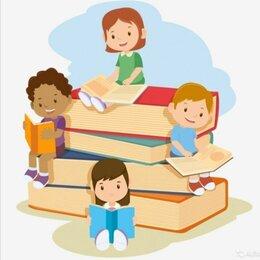 Обучающие материалы и авторские методики - Подготовка к 1 классу, реппетитор для 1-4 классов , 0