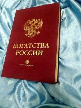 Бизнес и экономика - Фолиант Богатства России, подарочное…, 0