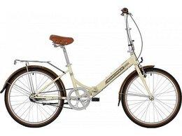 Велосипеды - Складной велосипед NOVATRACK 24 AURORA бежевый,…, 0